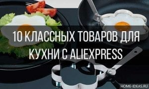 10 классных товаров для кухни с AliExpress