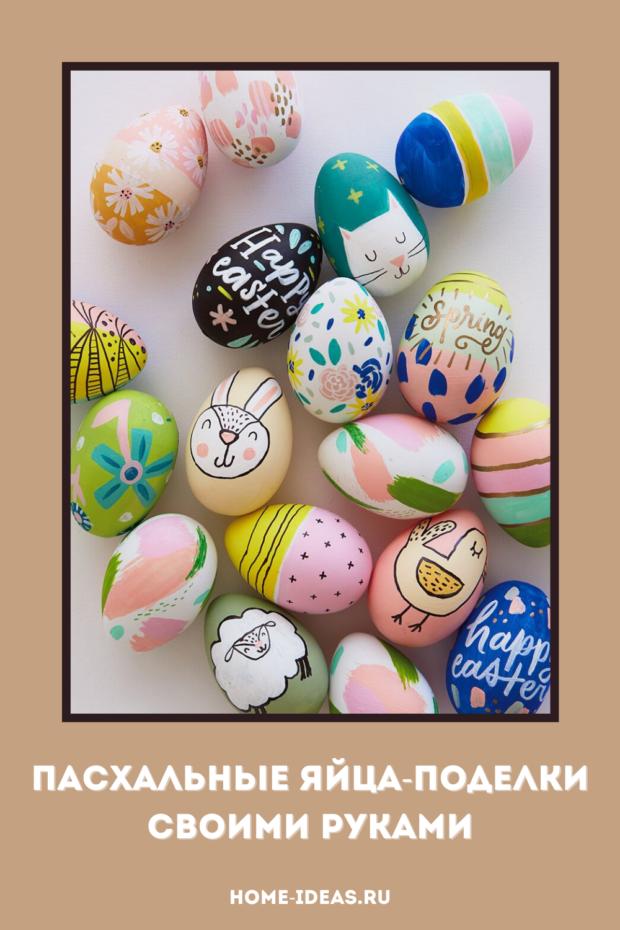 Пасхальные яйца поделки своими руками